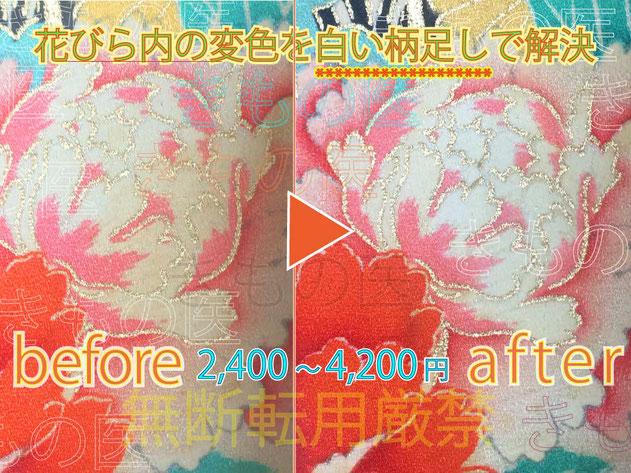 着物のトラブルダントツ1位の最も変色黄変が起こりやすい白い花柄を柄足し処置で安価(2,400~4,200円)に解決したビフォー・アフター画像例