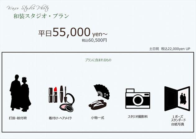 スタジオ和装撮影プラン価格