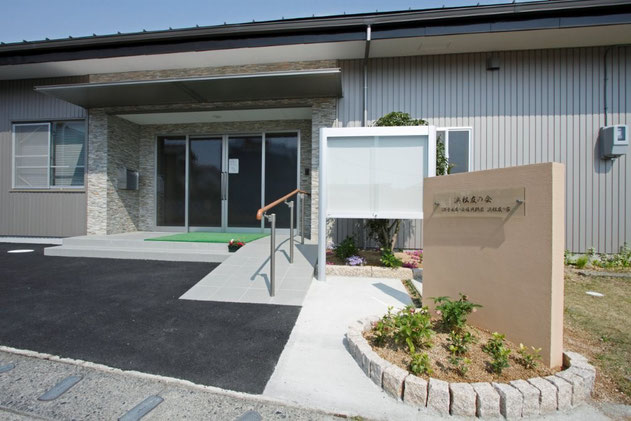 浜松友の家の写真