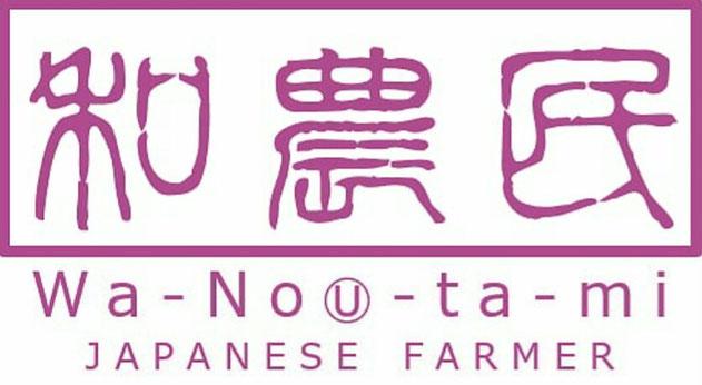 和農民【Wa-no(u)-ta-mi】ロゴ