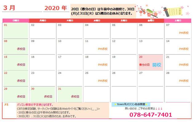 タウン光パソコン名谷教室の3月カレンダー
