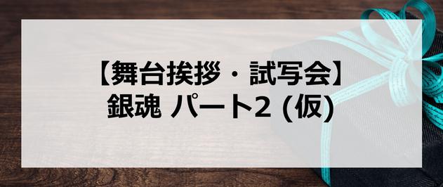 【試写会情報】映画「銀魂パート2(仮)」の舞台挨拶試写会はいつ?小栗旬、銀髪はもう嫌?菅田将暉と橋本環奈は出演?