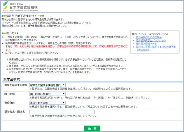 中国北京大連上海留学 日本学生支援機構 奨学金検索