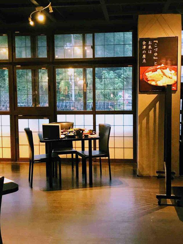会津若松市 東山温泉