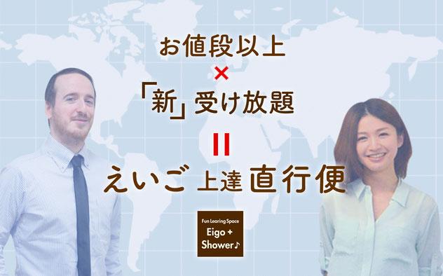 お値段以上・「新」受け放題→えいご上達直行便!名古屋・名古屋栄の英会話教室えいごシャワー