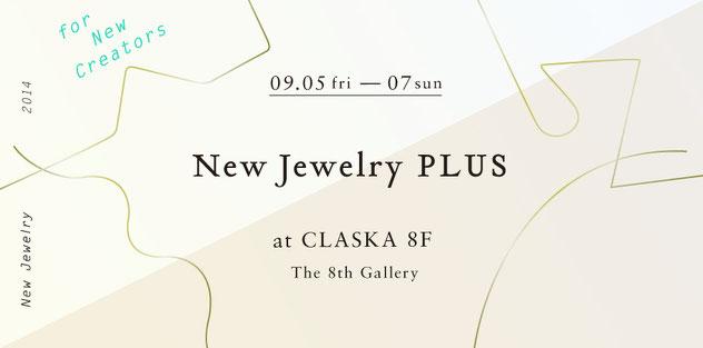 9月5日〜7日 New Jewelry PLUSに参加します。