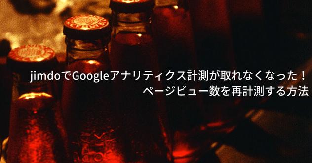 【解決】jimdoでGoogleアナリティクス計測が取れなくなった!ページビュー数を再計測する方法!