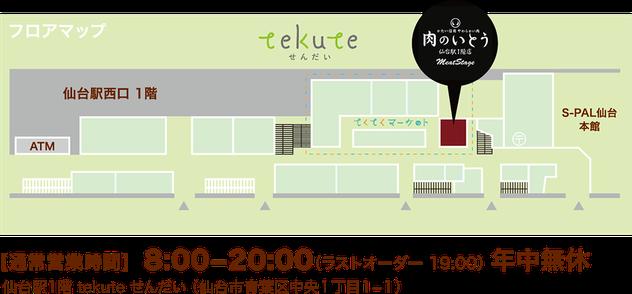 【通常営業時間】 8:00−20:00   年中無休 仙台駅1階 tekute せんだい (仙台市青葉区中央1丁目1−1)