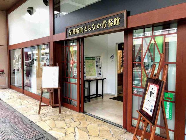 福島市 古関裕而記念館