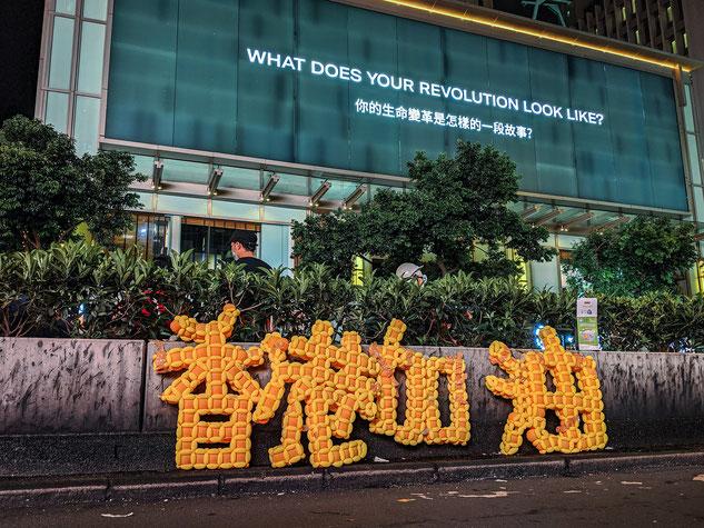 バルーンモデリングを使って制作された抗議メッセージ。