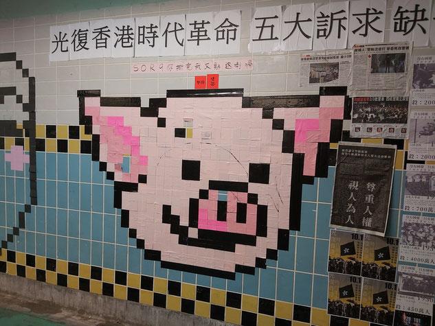 レノン・ウォールに描かれたLIHKG豚。