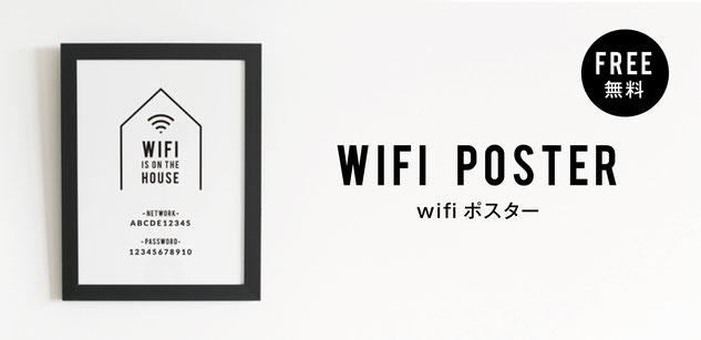 WiFIポスター Wifi 無料素材 無料ダウンロード 分別シールデザイン