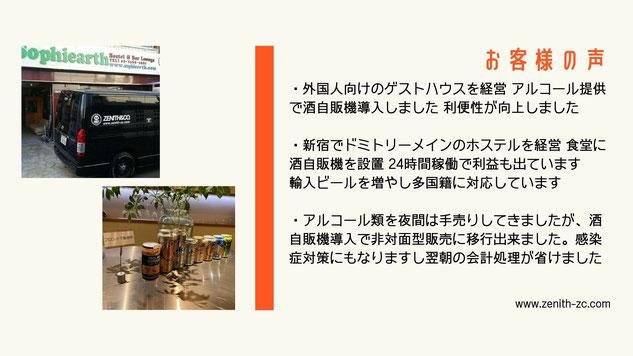 酒自販機 ビール自販機 アルコール自販機 ホテル 宿泊施設