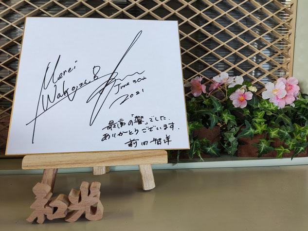 前田智洋さまの直筆サインです。(プロギタリスト)