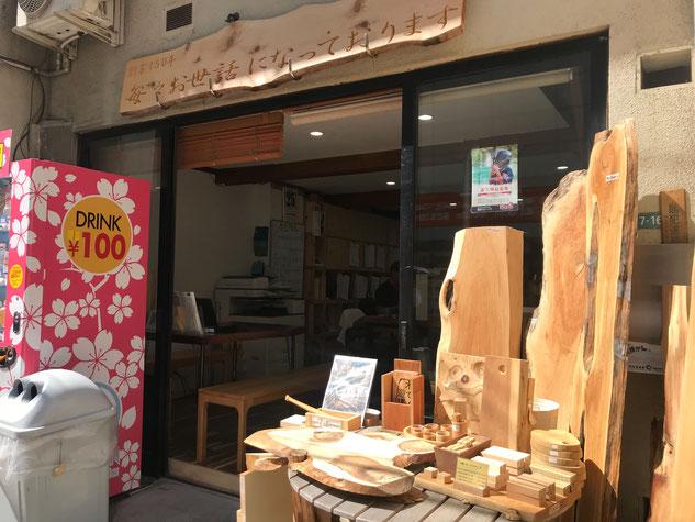 遠藤材木店入口。看板もShopBotによる製作です。