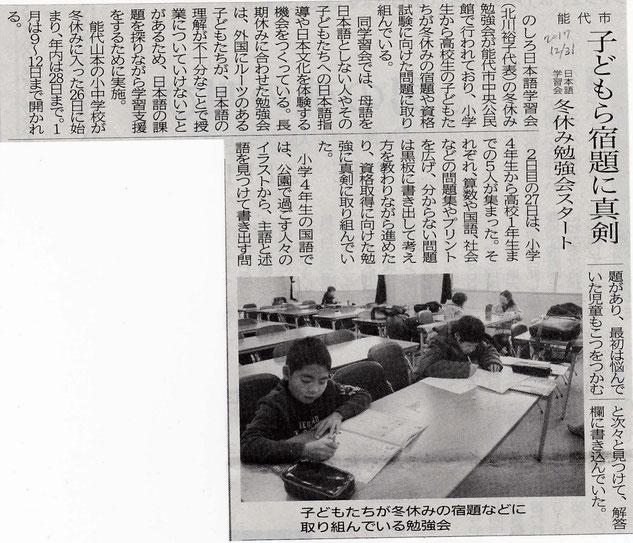 北羽新報12月31日