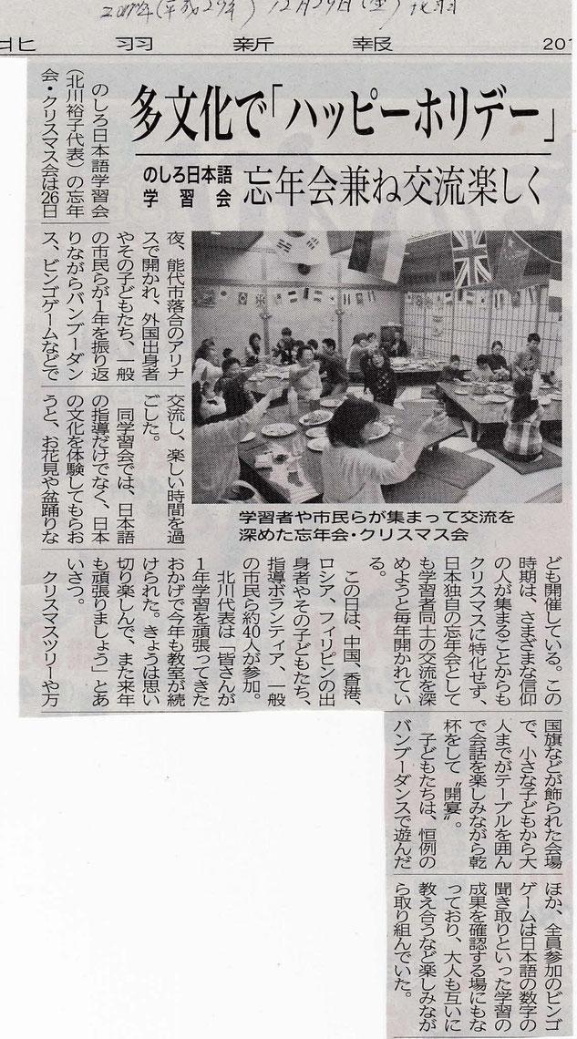 北羽新報2017年12月29日
