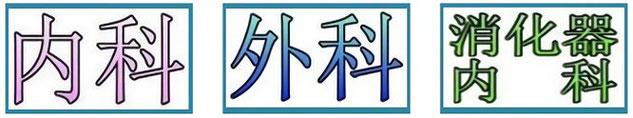ushiyamacl,ushiyamagood,usiyamacl,usiyamagood,ushiyama-cl,usiyama-cl,牛山クリニック,