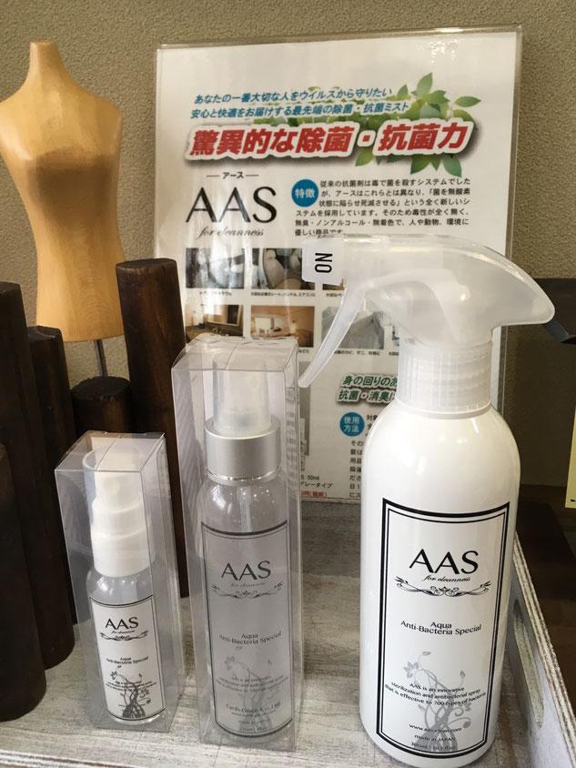 AAS(アース)除菌消臭剤です!身の回りのあらゆる除菌・消臭にご利用頂けます!