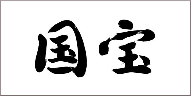 筆文字:国宝 [迫力と躍動感のある筆文字を書家に依頼・注文]