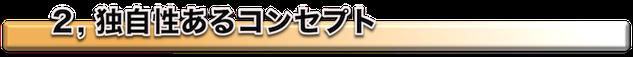 藤岡千穂子,飲食店,開店・開業,ノウハウ,売上アップ