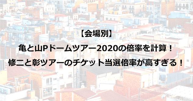 【会場別】亀と山Pドームツアー2020の倍率を計算!修二と彰ツアーのチケット当選倍率が高すぎる!
