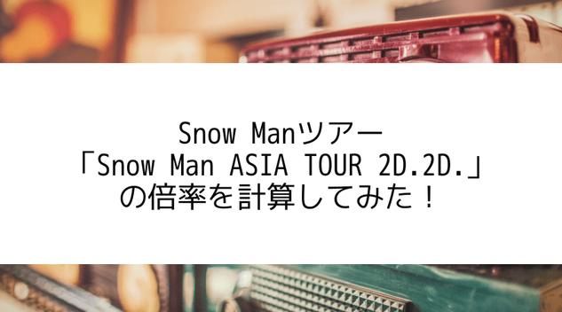 【会場別】Snow Manツアー「2D.2D.」の倍率を計算!Snow Manアジアツアーのチケット当選倍率が高すぎる!
