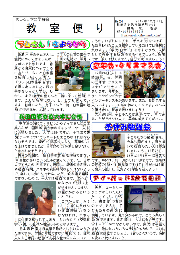 会の便り24号