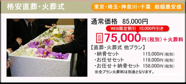 格安直葬・火葬式7.5万 総額最安値