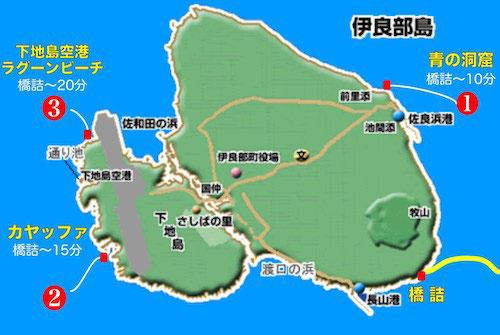 宮古島の奥座敷、伊良部島&下地島のマップです。
