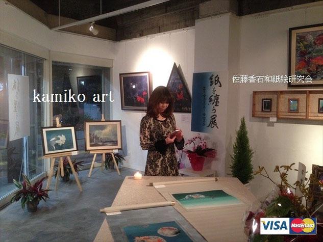 紙絵作家 日比野暢子の主催する紙衣artです。