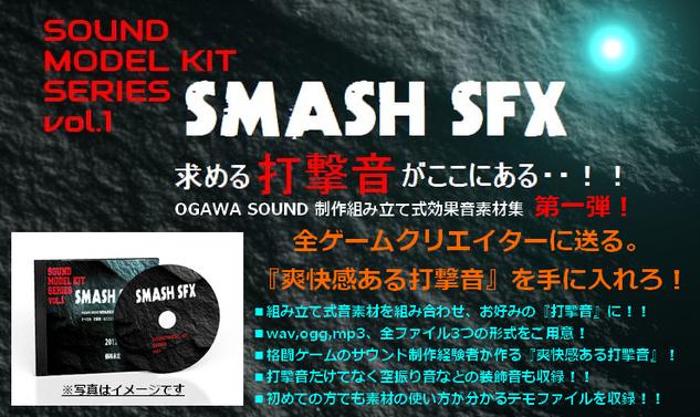 SMASH SFX 詳細ページへ