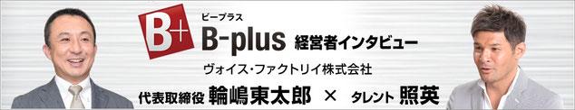 弊社代表 輪嶋東太郎 インタビュー記事!