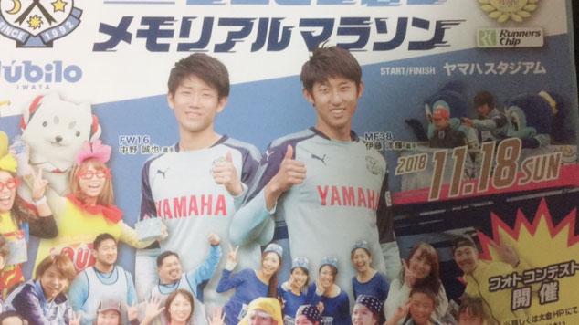 ジュビロ磐田メモリアルマラソン1