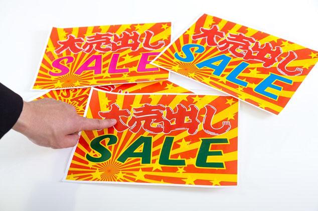 割引セールは魅力的だけれど、あんまり安すぎるのを見るとちょっと……