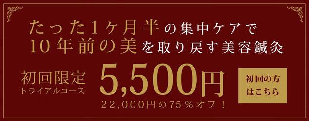 健美鍼灸院Novemの初回限定5500円プラン
