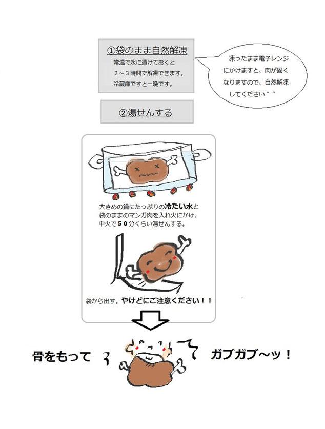 旨い☆マンガ肉の食べ方 調理方法