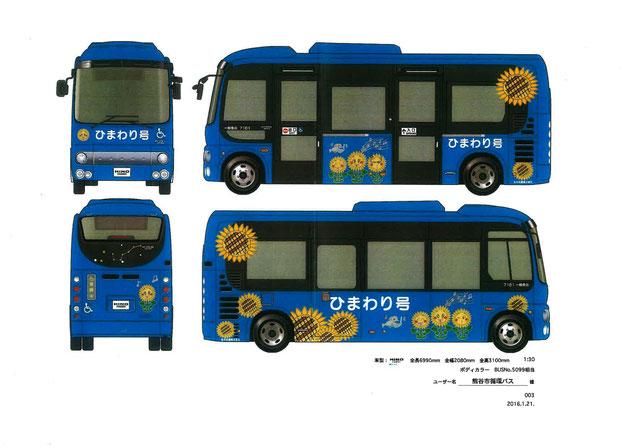 市内循環バス「ひまわり号」