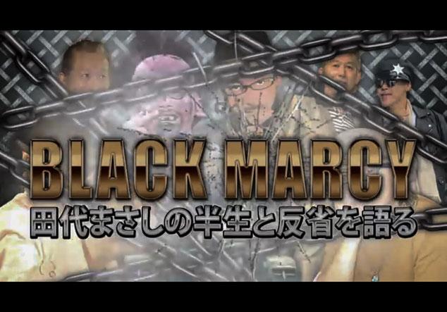 マーシー ブラック