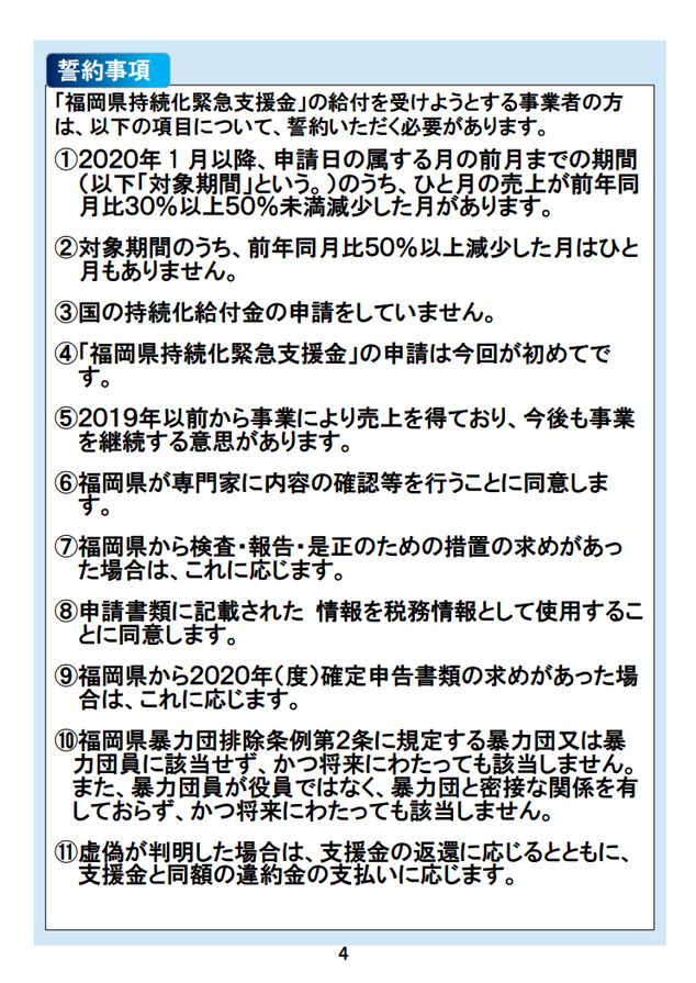 福岡県中小企業緊急支援金:誓約事項