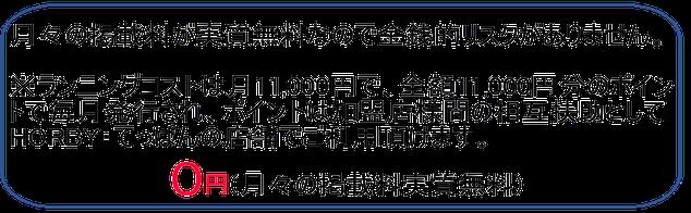 ユーワードの口コミ送客・集客システムのメリット説明画像
