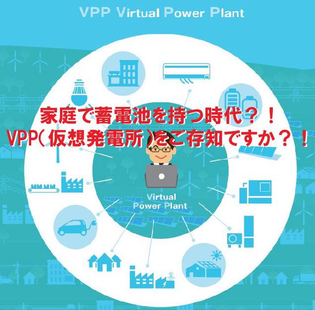 家庭で蓄電池を持つ時代?!VPP(仮想発電所)をご存知ですか?!
