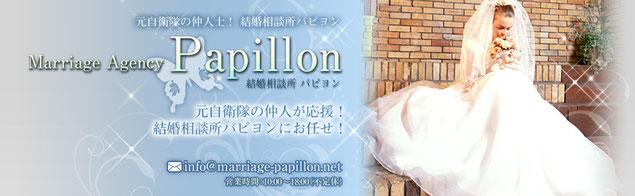 愛知県名古屋市の結婚相談所パピヨン 成功報酬なので安心!