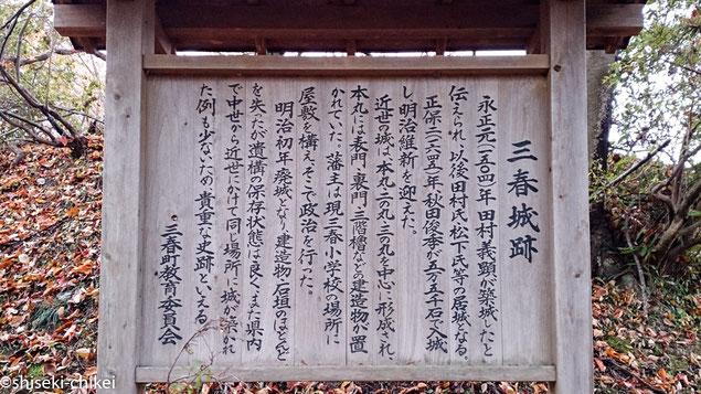 陸奥国 三春藩 - 全国史跡巡りと...
