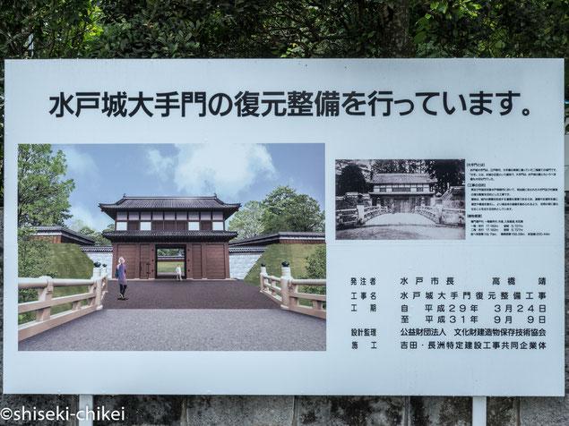 2017年8月20日撮影 水戸市は水戸城跡の復元整備に力を入れているようだ