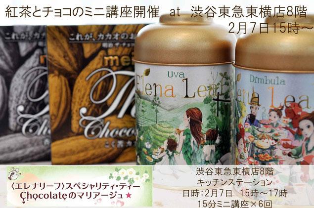 明治製菓とエレナリーフ紅茶のコラボ企画の画像