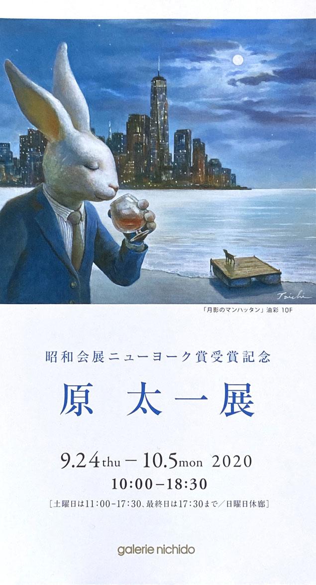 昭和会展ニューヨーク賞受賞記念 原太一展のDMです。