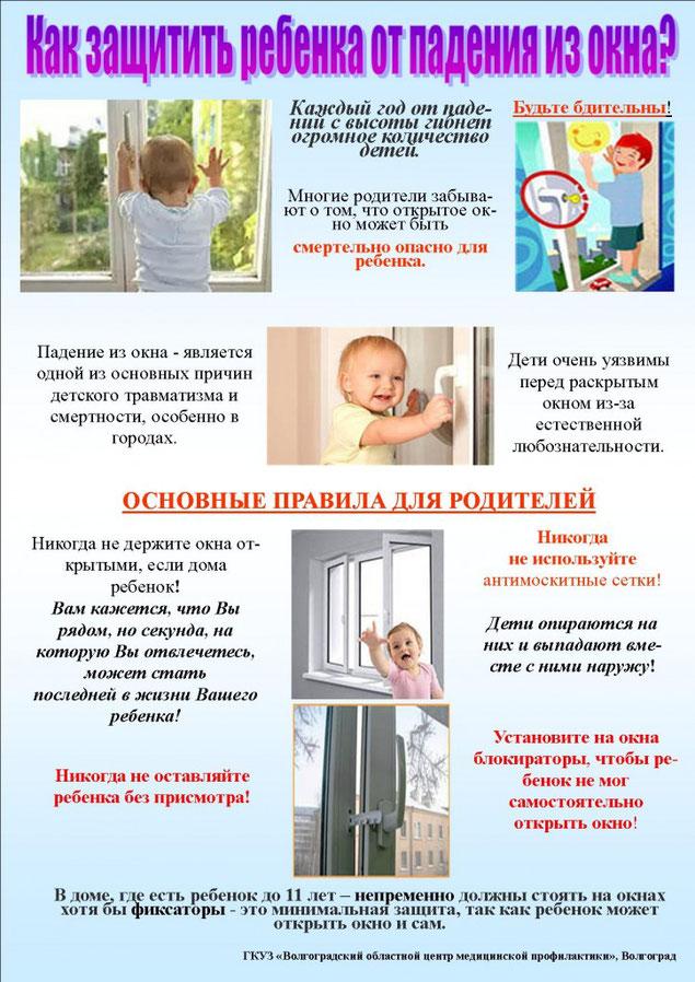 Картинки по запросу закрой окно-в доме ребенок