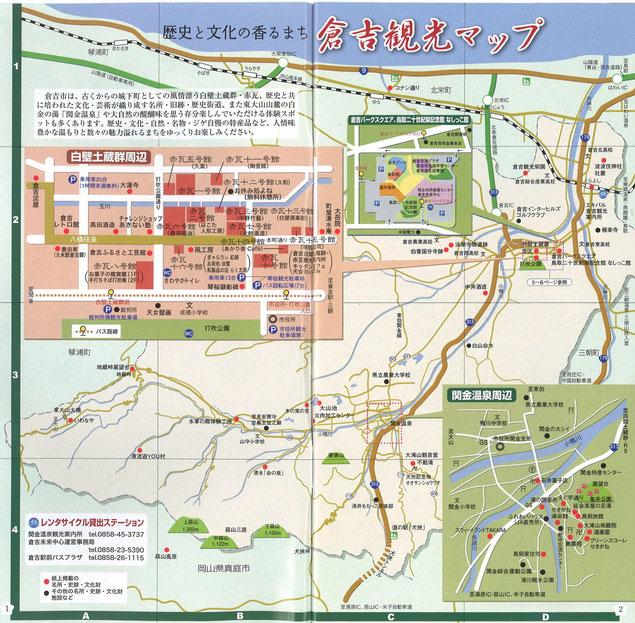 倉吉観光マップ