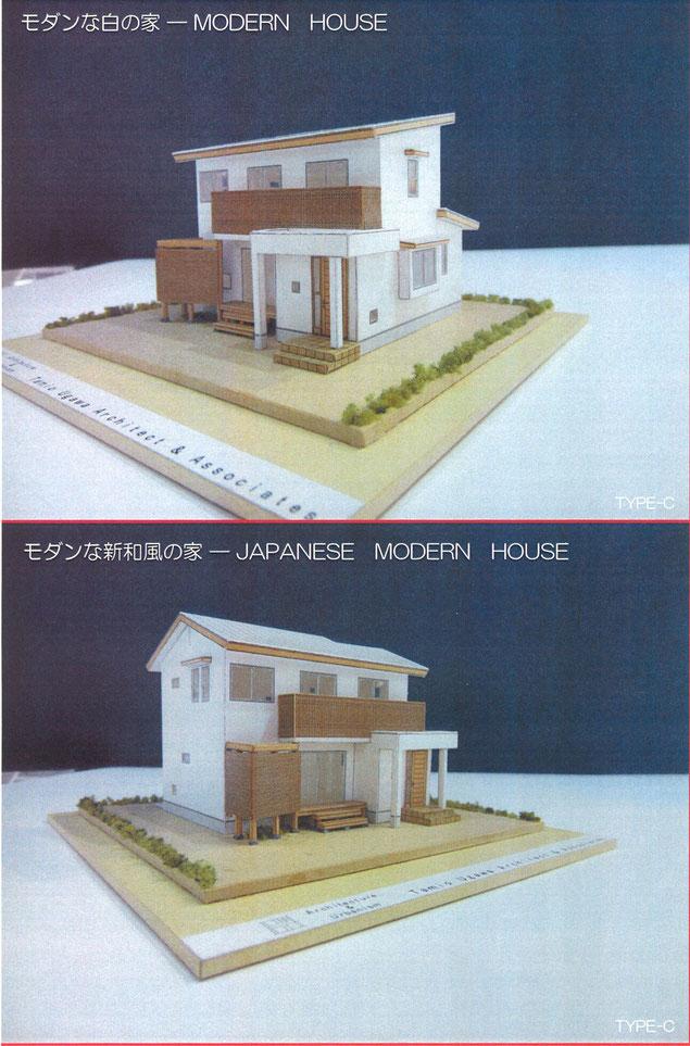 モダンな白の家 と モダンな新和風の家